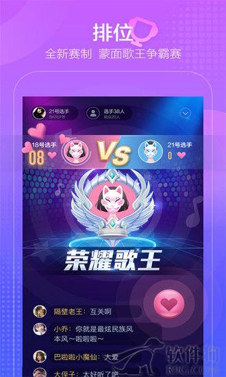 撕歌skr安卓版官方下载