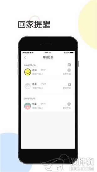 适伽app手机智能软件