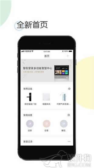 适伽app智能家居软件