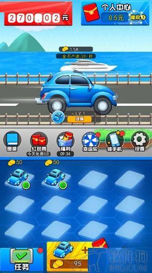 我要买豪车红包提现游戏下载