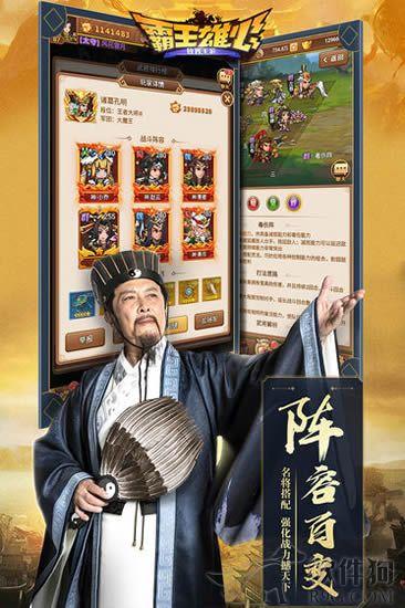 霸王雄心手机游戏正式版