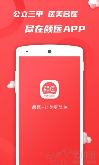 颜医医疗美容app