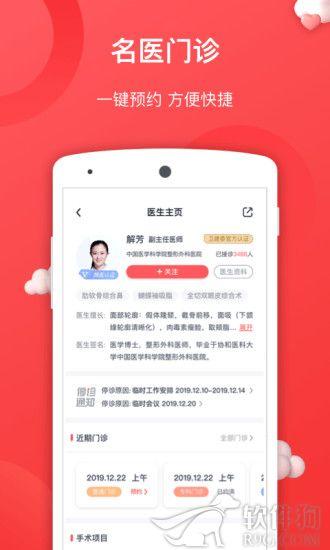 颜医app