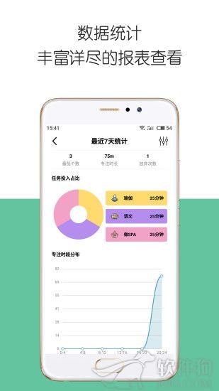 iDay app手机版客户端