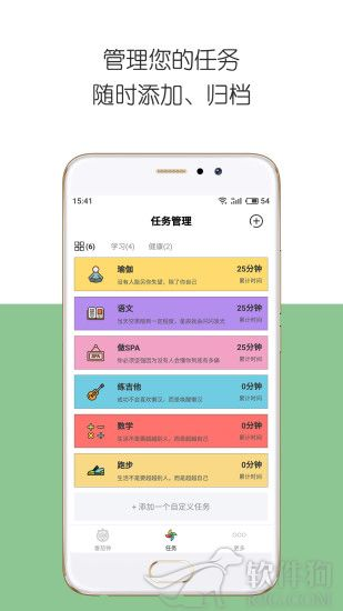 iDay app官方正版下载