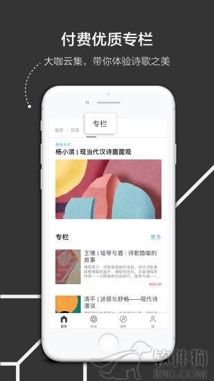 飞地app手机版文艺创作中心