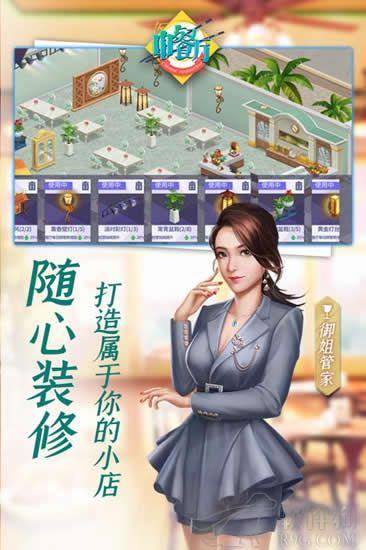 中餐厅手游官方预约下载