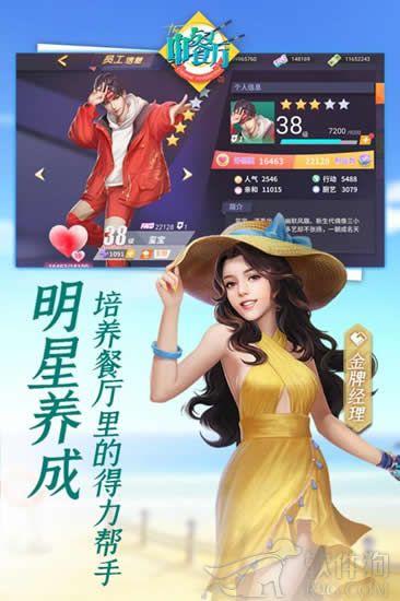 中餐厅安卓手机版游戏下载