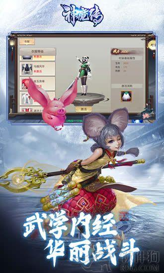神魔传OL游戏官方版客户端