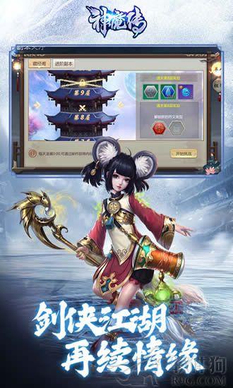 神魔传OL手机版游戏下载