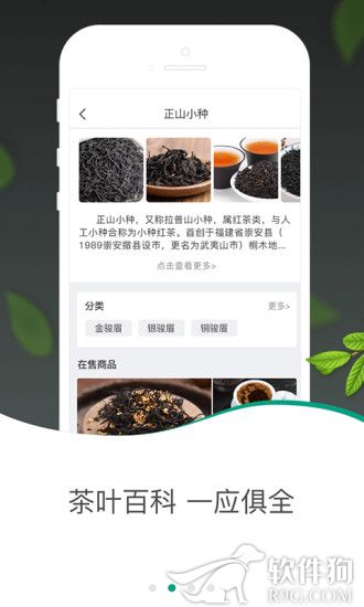 茶急送app官方安卓版下载