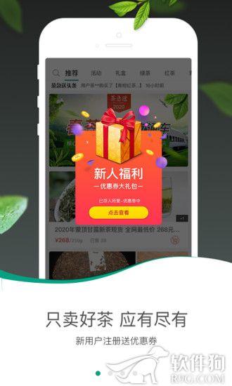 茶急送app手机茶叶电商软件