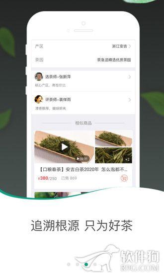 茶急送app最新版本下载
