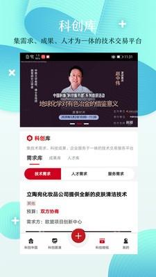 科创中国科技资讯平台软件