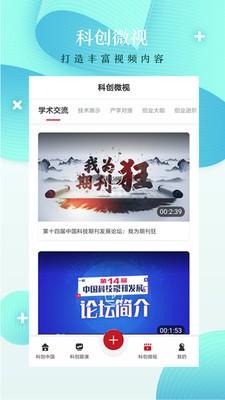 科创中国手机版app下载