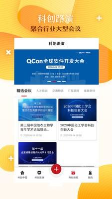 科创中国官方最新版本