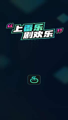 番乐app互动式短视频软件