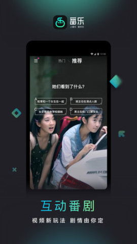 番乐手机短视频app软件下载