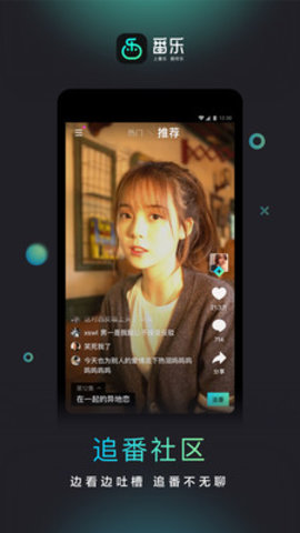 番乐app最新版本