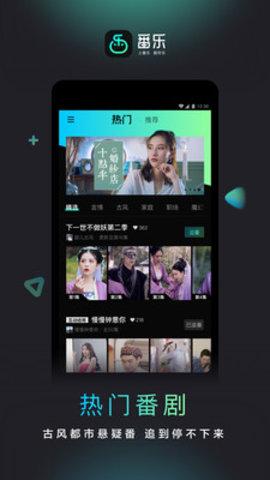 番乐app百度官方下载