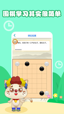 一起学围棋app教学软件