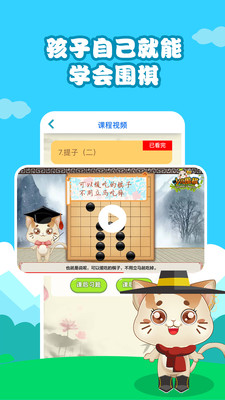 一起学围棋视频教学手机版