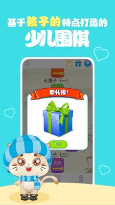 一起学围棋最新版app