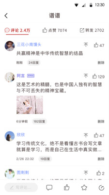 谱谱app