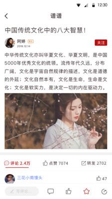 谱谱app官方最新版本下载