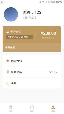 淘油站app