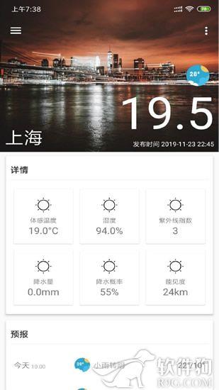 安果天气预报手机app软件