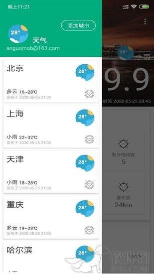 安果天气预报官方最新版