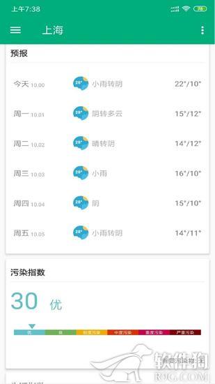 安果天气预报安卓客户端下载