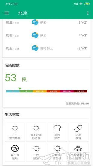 安果天气预报app