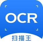 图片转文字OCR扫描王