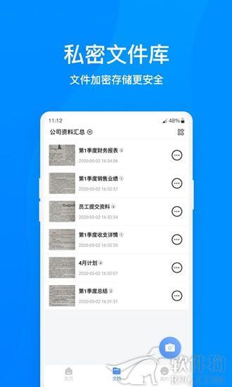 图片转文字OCR扫描王app软件