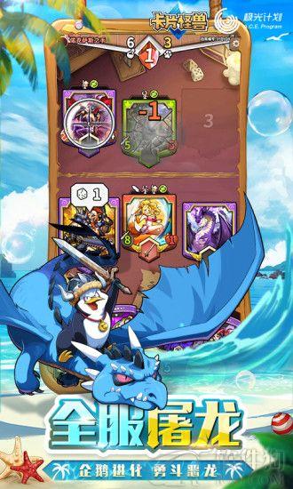 卡片怪兽游戏安卓版下载