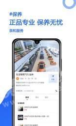 车主智联app手机版应用下载