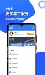 车主智联app汽车服务平台软件
