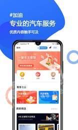 车主智联app安卓最新版下载