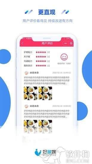 好多嫂app安卓最新版本下载