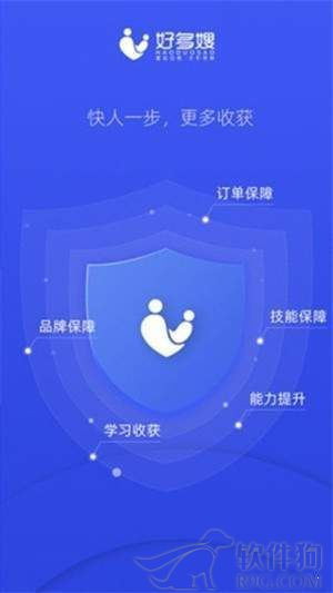好多嫂app母婴护理软件下载