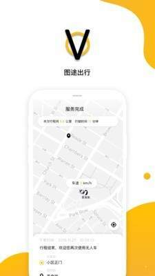 图途出行无人驾驶约车平台app