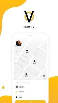 图途出行app安卓版
