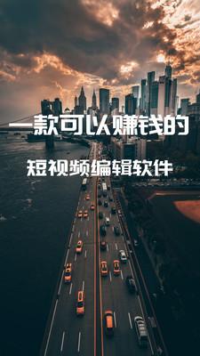 尚影视频编辑app安卓版客户端下载