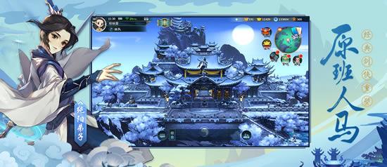 剑网3指尖对弈最新版手游下载