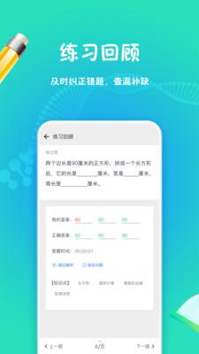 强基行动线上教育app下载