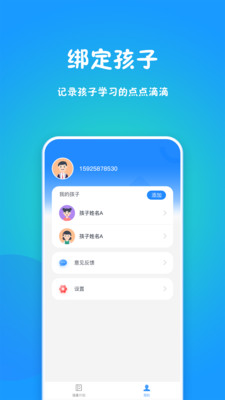 强基行动应用最新版app
