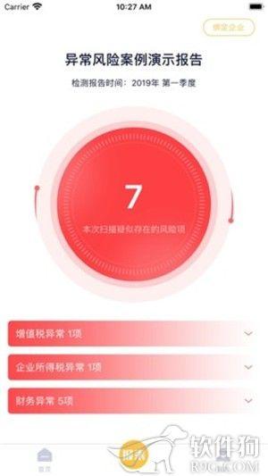 税查查app软件官方版下载