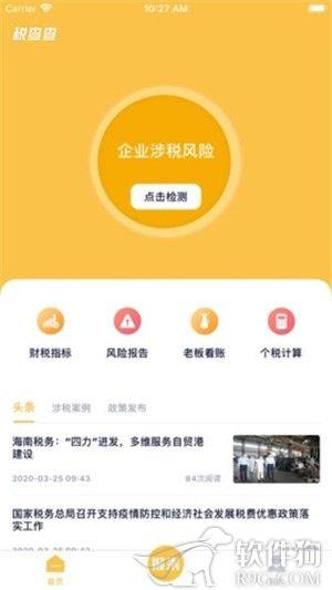 税查查app手机版